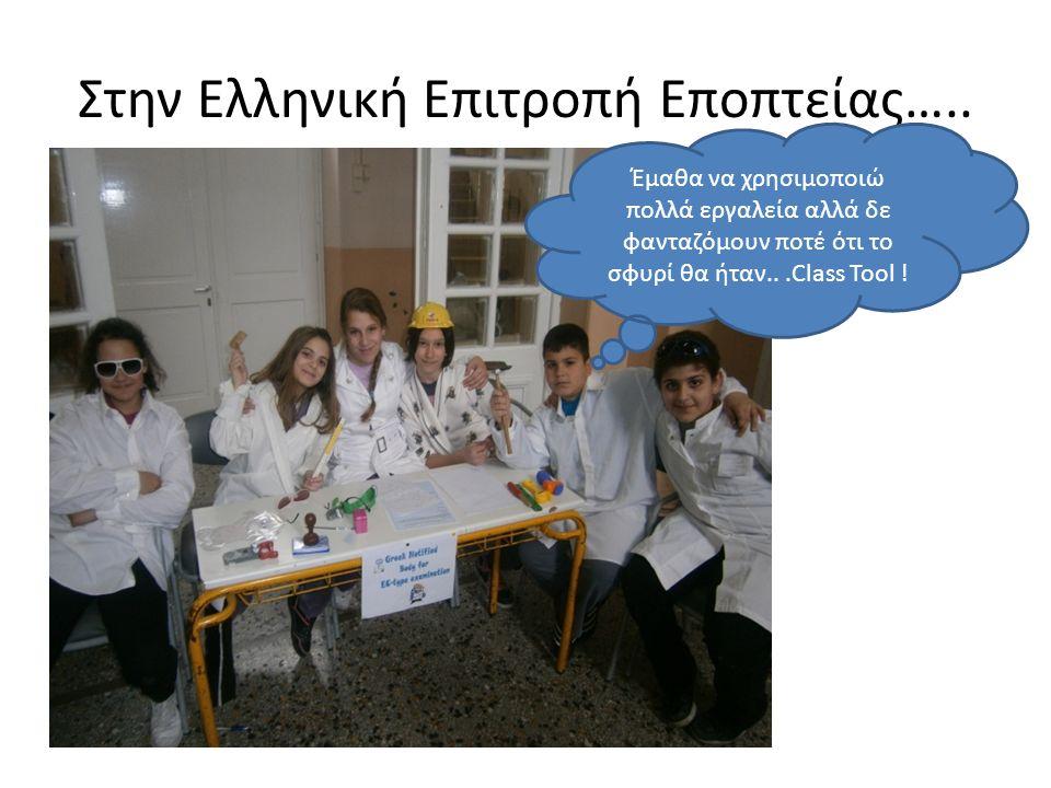 Στην Ελληνική Επιτροπή Εποπτείας…..