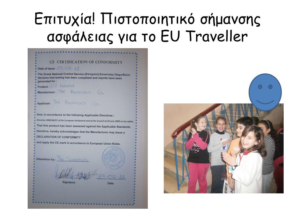 Επιτυχία! Πιστοποιητικό σήμανσης ασφάλειας για το EU Traveller