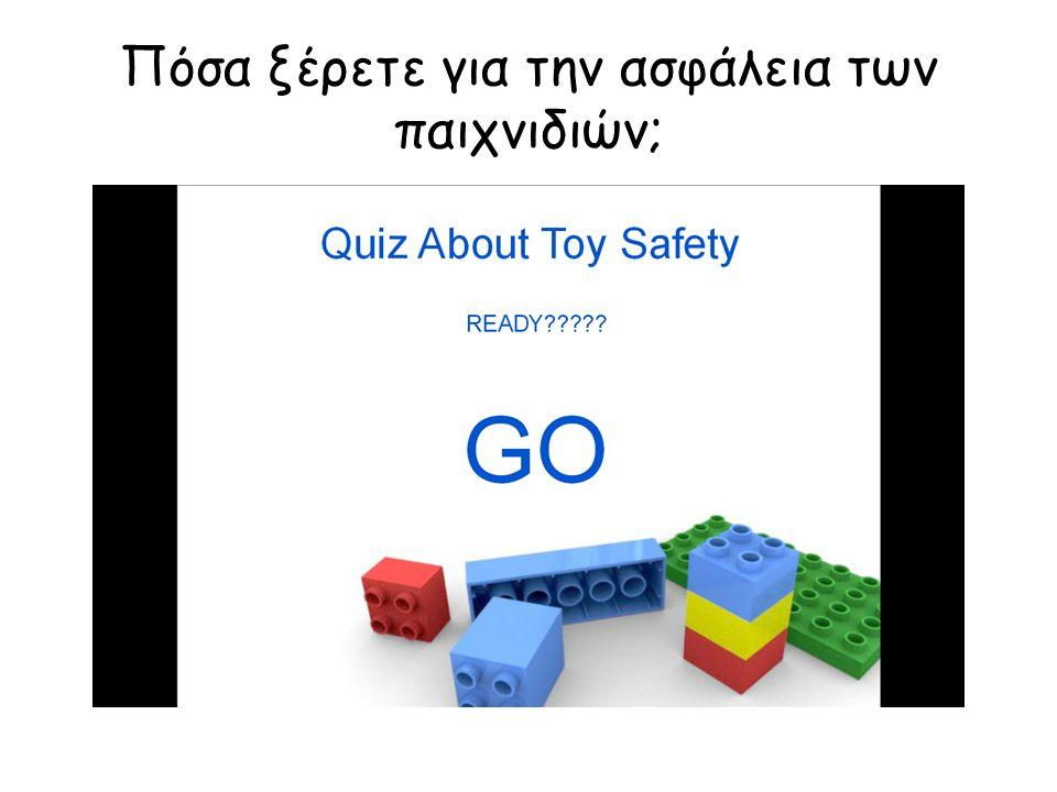 Πόσα ξέρετε για την ασφάλεια των παιχνιδιών;
