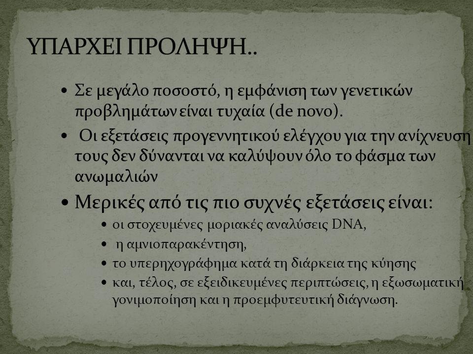 Σε μεγάλο ποσοστό, η εμφάνιση των γενετικών προβλημάτων είναι τυχαία (de novo).