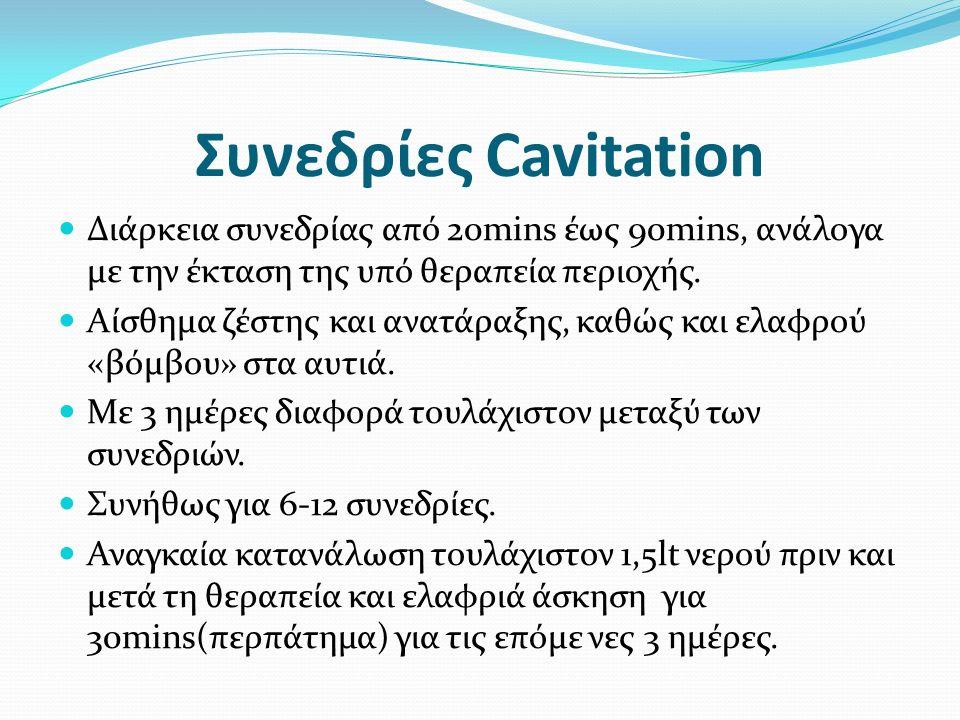 Συνεδρίες Cavitation Διάρκεια συνεδρίας από 20mins έως 90mins, ανάλογα με την έκταση της υπό θεραπεία περιοχής.