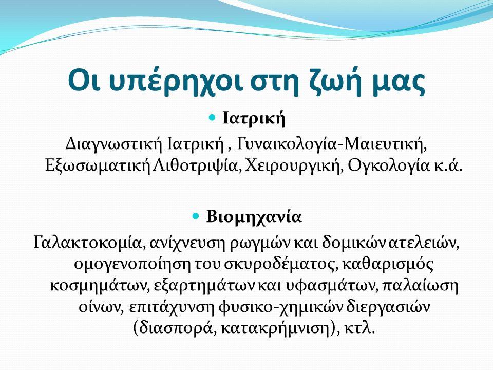 Οι υπέρηχοι στη ζωή μας Ιατρική Διαγνωστική Ιατρική, Γυναικολογία-Μαιευτική, Εξωσωματική Λιθοτριψία, Χειρουργική, Ογκολογία κ.ά.