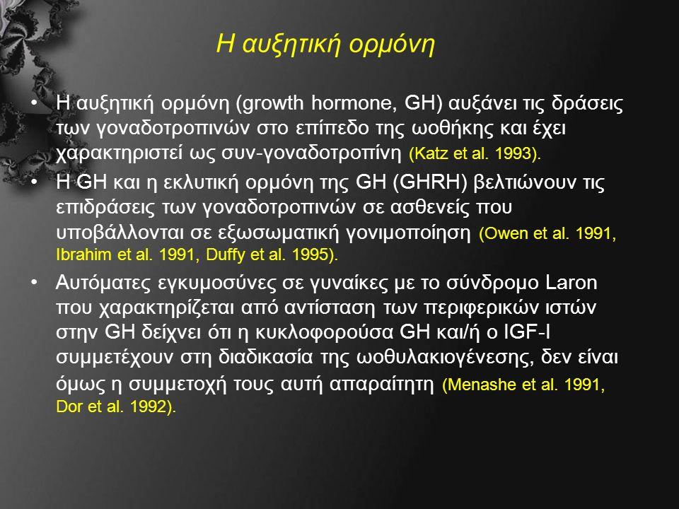 Η αυξητική ορμόνη Η αυξητική ορμόνη (growth hormone, GH) αυξάνει τις δράσεις των γοναδοτροπινών στο επίπεδο της ωοθήκης και έχει χαρακτηριστεί ως συν-γοναδοτροπίνη (Katz et al.
