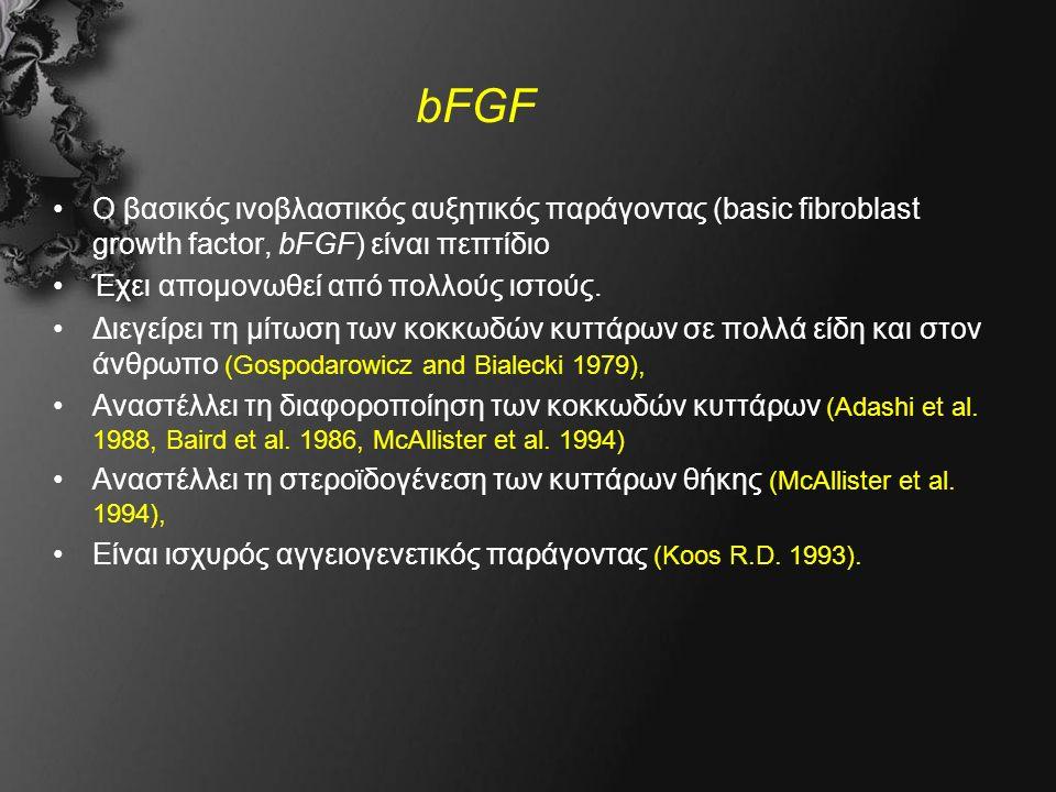 bFGF Ο βασικός ινοβλαστικός αυξητικός παράγοντας (basic fibroblast growth factor, bFGF) είναι πεπτίδιο Έχει απομονωθεί από πολλούς ιστούς.