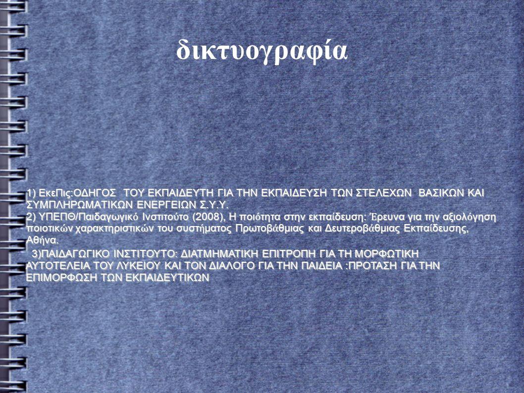 δικτυογραφία 1) ΕκεΠις:ΟΔΗΓΟΣ ΤΟΥ ΕΚΠΑΙΔΕΥΤΗ ΓΙΑ ΤΗΝ ΕΚΠΑΙΔΕΥΣΗ ΤΩΝ ΣΤΕΛΕΧΩΝ ΒΑΣΙΚΩΝ ΚΑΙ ΣΥΜΠΛΗΡΩΜΑΤΙΚΩΝ ΕΝΕΡΓΕΙΩΝ Σ.Υ.Υ. 2) ΥΠΕΠΘ/Παιδαγωγικ ό Ινστιτ
