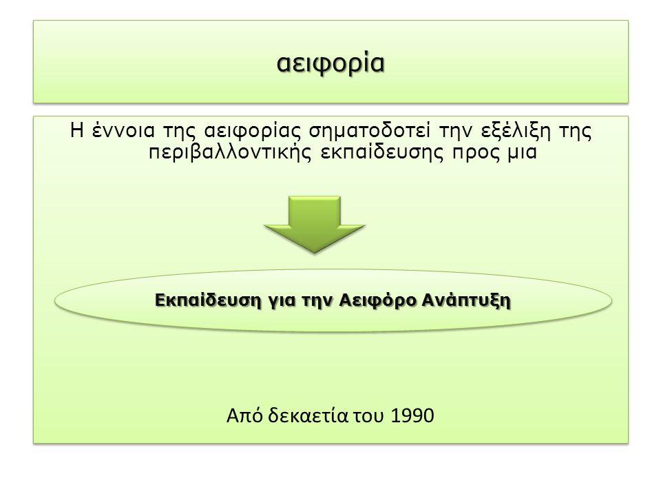 αειφορίααειφορία Η έννοια της αειφορίας σηματοδοτεί την εξέλιξη της περιβαλλοντικής εκπαίδευσης προς μια Από δεκαετία του 1990 Η έννοια της αειφορίας σηματοδοτεί την εξέλιξη της περιβαλλοντικής εκπαίδευσης προς μια Από δεκαετία του 1990 Εκπαίδευση για την Αειφόρο Ανάπτυξη