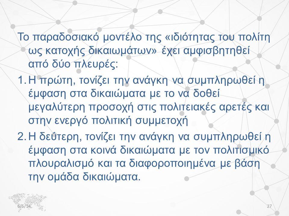 Το παραδοσιακό μοντέλο της «ιδιότητας του πολίτη ως κατοχής δικαιωμάτων» έχει αμφισβητηθεί από δύο πλευρές: 1.