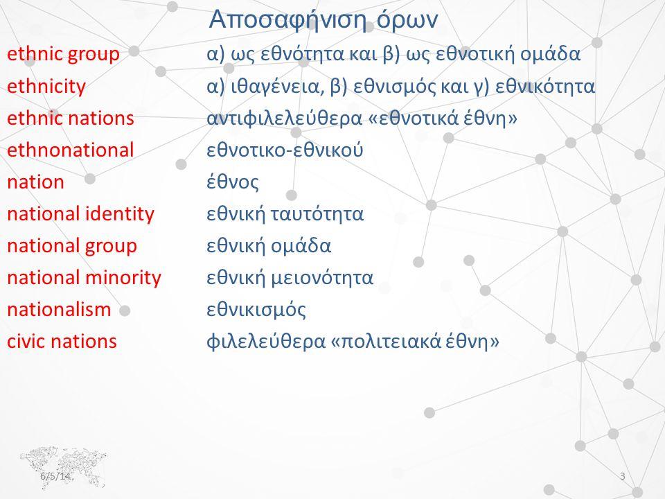 Σίγουρα υπάρχουν ορισμένες ομάδες οι οποίες είναι σαφώς «κοινοτιστικές».