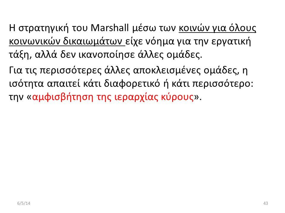 Η στρατηγική του Marshall μέσω των κοινών για όλους κοινωνικών δικαιωμάτων είχε νόημα για την εργατική τάξη, αλλά δεν ικανοποίησε άλλες ομάδες.