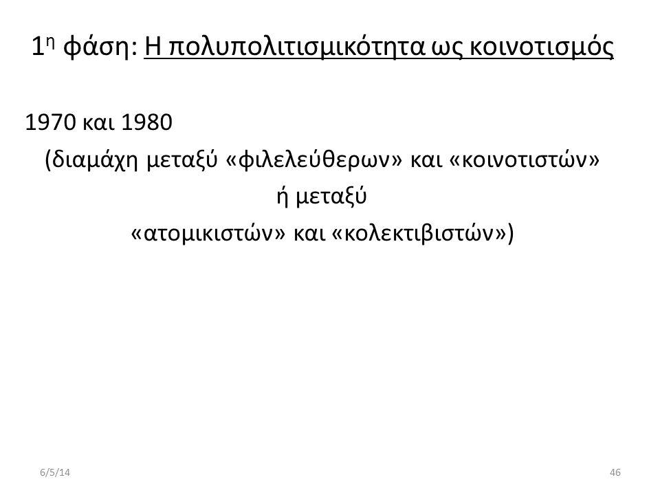 1 η φάση: Η πολυπολιτισμικότητα ως κοινοτισμός 1970 και 1980 (διαμάχη μεταξύ «φιλελεύθερων» και «κοινοτιστών» ή μεταξύ «ατομικιστών» και «κολεκτιβιστών») 6/5/1446