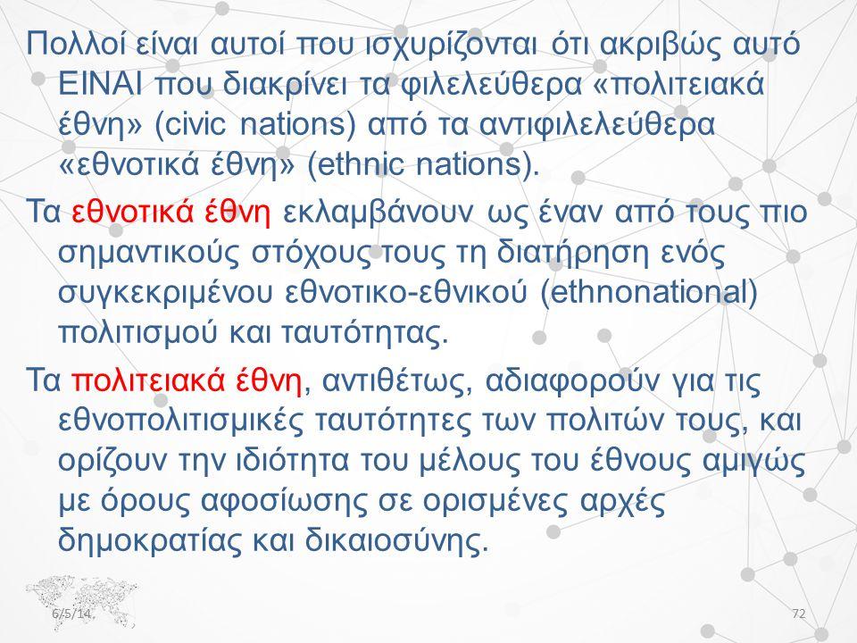Πολλοί είναι αυτοί που ισχυρίζονται ότι ακριβώς αυτό ΕΙΝΑΙ που διακρίνει τα φιλελεύθερα «πολιτειακά έθνη» (civic nations) από τα αντιφιλελεύθερα «εθνοτικά έθνη» (ethnic nations).