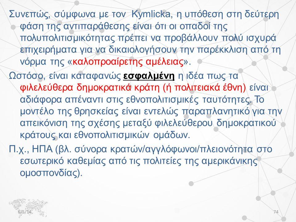 Συνεπώς, σύμφωνα με τον Kymlicka, η υπόθεση στη δεύτερη φάση της αντιπαράθεσης είναι ότι οι οπαδοί της πολυπολιτισμικότητας πρέπει να προβάλλουν πολύ ισχυρά επιχειρήματα για να δικαιολογήσουν την παρέκκλιση από τη νόρμα της «καλοπροαίρετης αμέλειας».