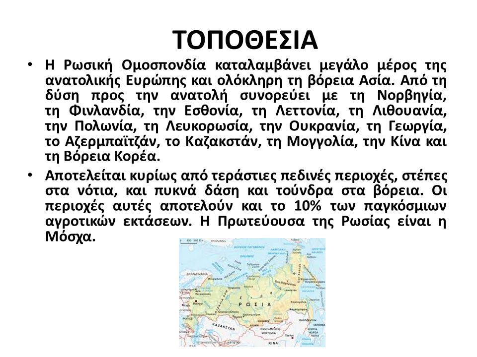 ΤΟΠΟΘΕΣΙΑ Η Ρωσική Ομοσπονδία καταλαμβάνει μεγάλο μέρος της ανατολικής Ευρώπης και ολόκληρη τη βόρεια Ασία. Από τη δύση προς την ανατολή συνορεύει με