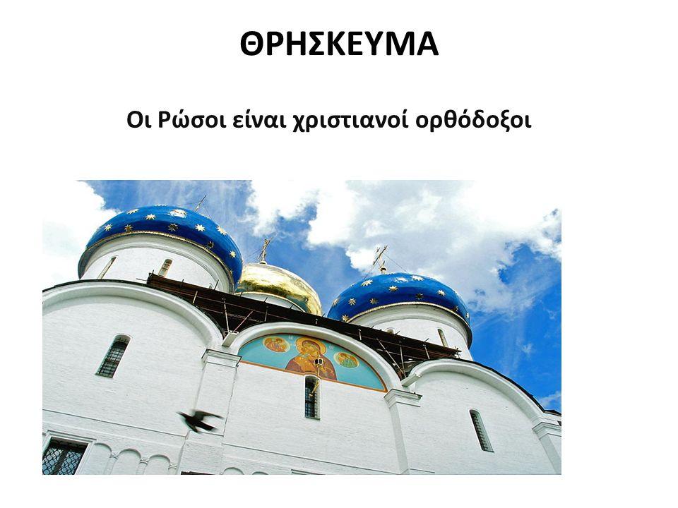 ΘΡΗΣΚΕΥΜΑ Οι Ρώσοι είναι χριστιανοί ορθόδοξοι