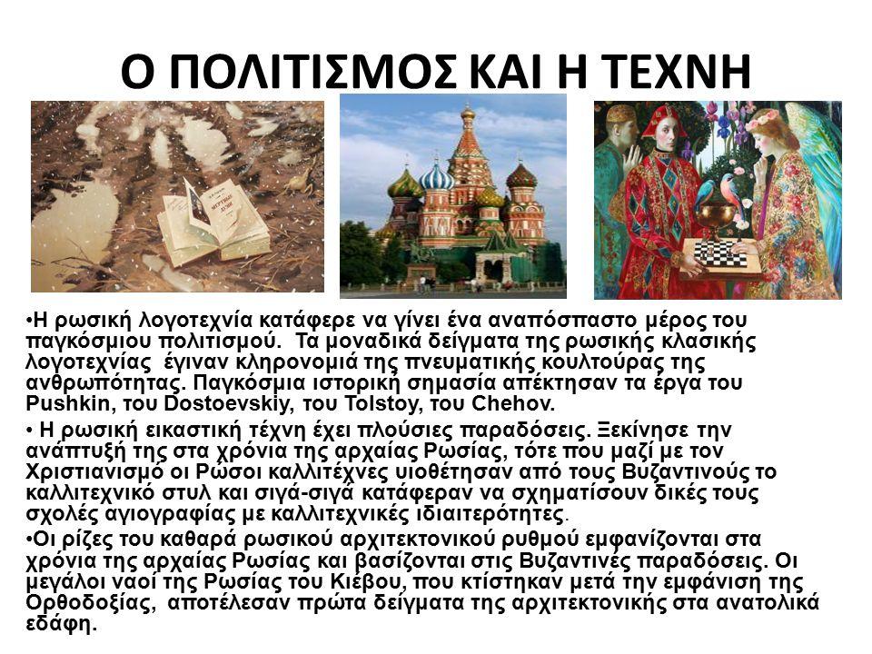 Ο ΠΟΛΙΤΙΣΜΟΣ ΚΑΙ Η ΤΕΧΝΗ Η ρωσική λογοτεχνία κατάφερε να γίνει ένα αναπόσπαστο μέρος του παγκόσμιου πολιτισμού. Τα μοναδικά δείγματα της ρωσικής κλασι