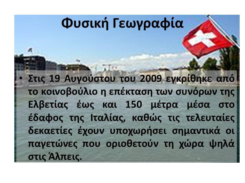 Φυσική Γεωγραφία Στις 19 Αυγούστου του 2009 εγκρίθηκε από το κοινοβούλιο η επέκταση των συνόρων της Ελβετίας έως και 150 μέτρα μέσα στο έδαφος της Ιταλίας, καθώς τις τελευταίες δεκαετίες έχουν υποχωρήσει σημαντικά οι παγετώνες που οριοθετούν τη χώρα ψηλά στις Άλπεις.