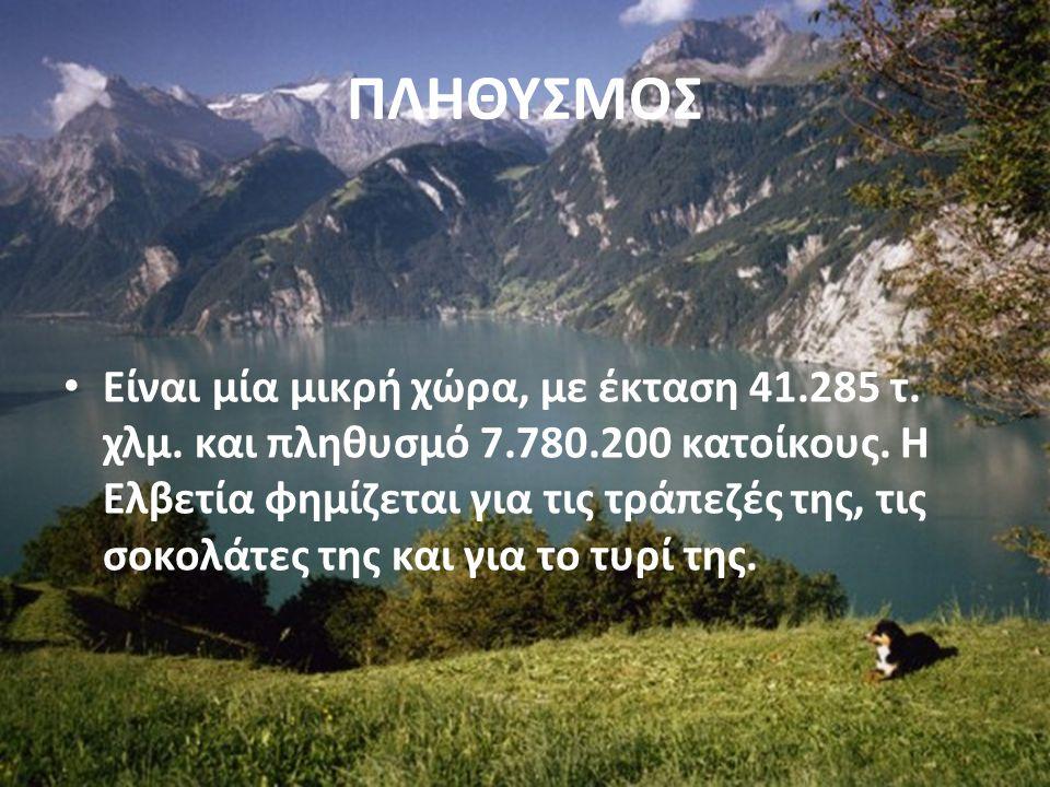 ΠΛΗΘΥΣΜΟΣ Είναι μία μικρή χώρα, με έκταση 41.285 τ. χλμ. και πληθυσμό 7.780.200 κατοίκους. H Ελβετία φημίζεται για τις τράπεζές της, τις σοκολάτες της