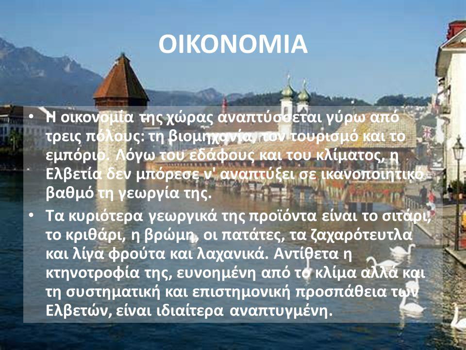 ΟΙΚΟΝΟΜΙΑ Η οικονομία της χώρας αναπτύσσεται γύρω από τρεις πόλους: τη βιομηχανία, τον τουρισμό και το εμπόριο. Λόγω του εδάφους και του κλίματος, η Ε