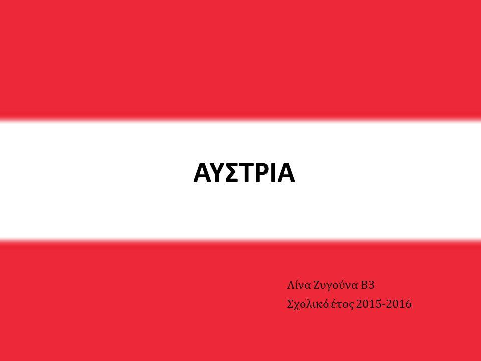 ΑΥΣΤΡΙΑ Λίνα Ζυγούνα Β3 Σχολικό έτος 2015-2016