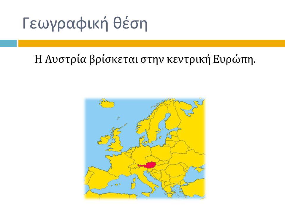 Γεωγραφική θέση Η Αυστρία βρίσκεται στην κεντρική Ευρώπη.