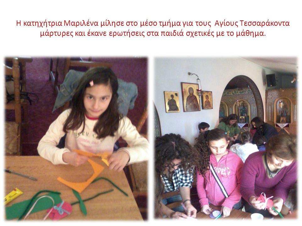 Η κατηχήτρια Μαριλένα μίλησε στο μέσο τμήμα για τους Αγίους Τεσσαράκοντα μάρτυρες και έκανε ερωτήσεις στα παιδιά σχετικές με το μάθημα.