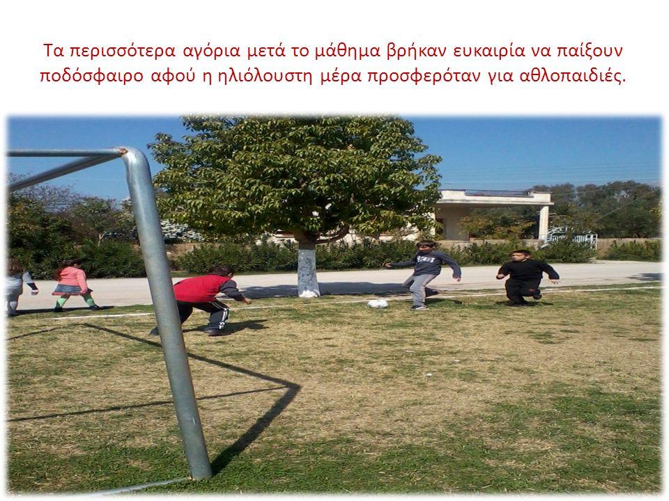 Τα περισσότερα αγόρια μετά το μάθημα βρήκαν ευκαιρία να παίξουν ποδόσφαιρο αφού η ηλιόλουστη μέρα προσφερόταν για αθλοπαιδιές.