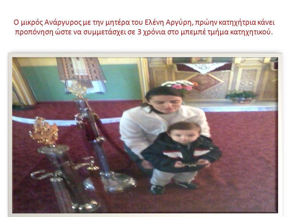 Ο μικρός Ανάργυρος με την μητέρα του Ελένη Αργύρη, πρώην κατηχήτρια κάνει προπόνηση ώστε να συμμετάσχει σε 3 χρόνια στο μπεμπέ τμήμα κατηχητικού.