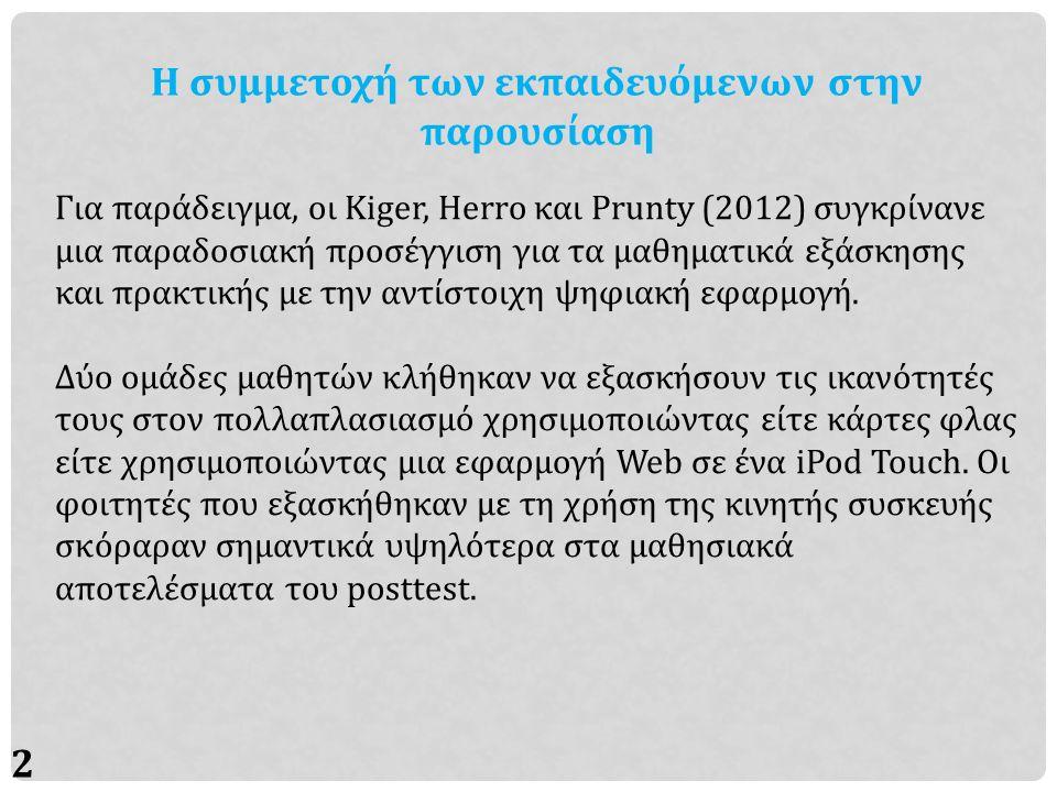 22 Η συμμετοχή των εκπαιδευόμενων στην παρουσίαση Για παράδειγμα, οι Kiger, Herro και Prunty (2012) συγκρίνανε μια παραδοσιακή προσέγγιση για τα μαθημ