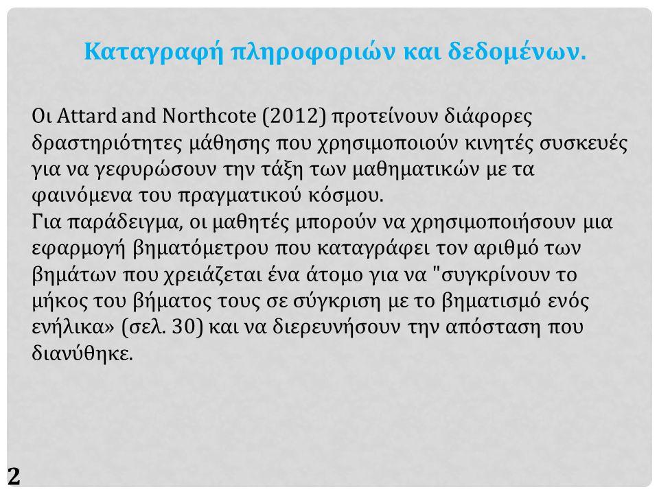 28 Καταγραφή πληροφοριών και δεδομένων. Οι Attard and Northcote (2012) προτείνουν διάφορες δραστηριότητες μάθησης που χρησιμοποιούν κινητές συσκευές γ