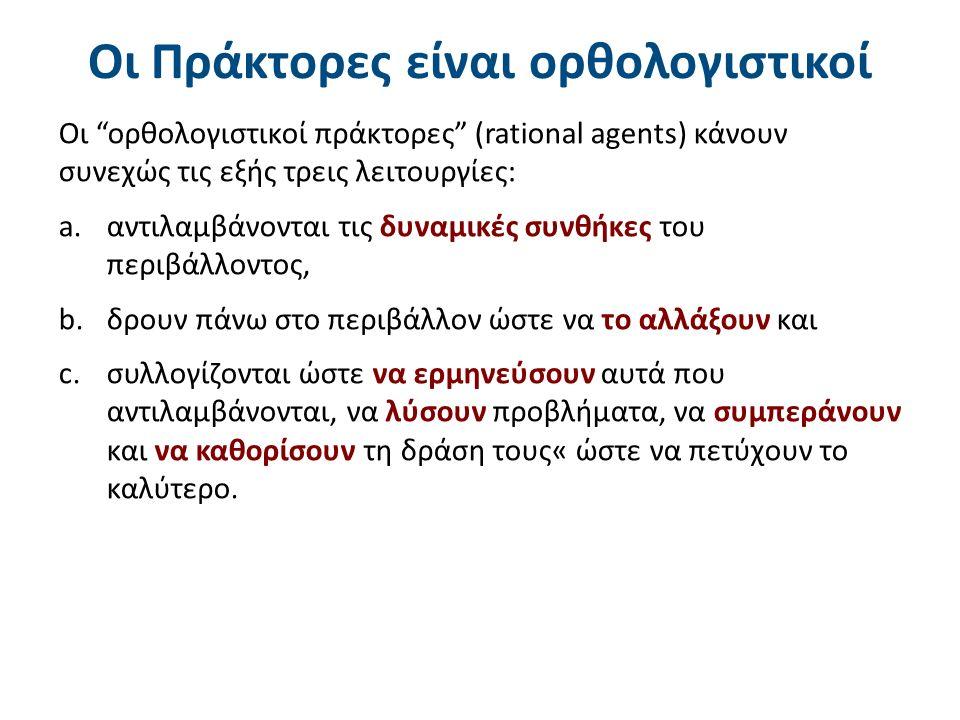 """Οι Πράκτορες είναι ορθολογιστικοί Οι """"ορθολογιστικοί πράκτορες"""" (rational agents) κάνουν συνεχώς τις εξής τρεις λειτουργίες: a.αντιλαμβάνονται τις δυν"""