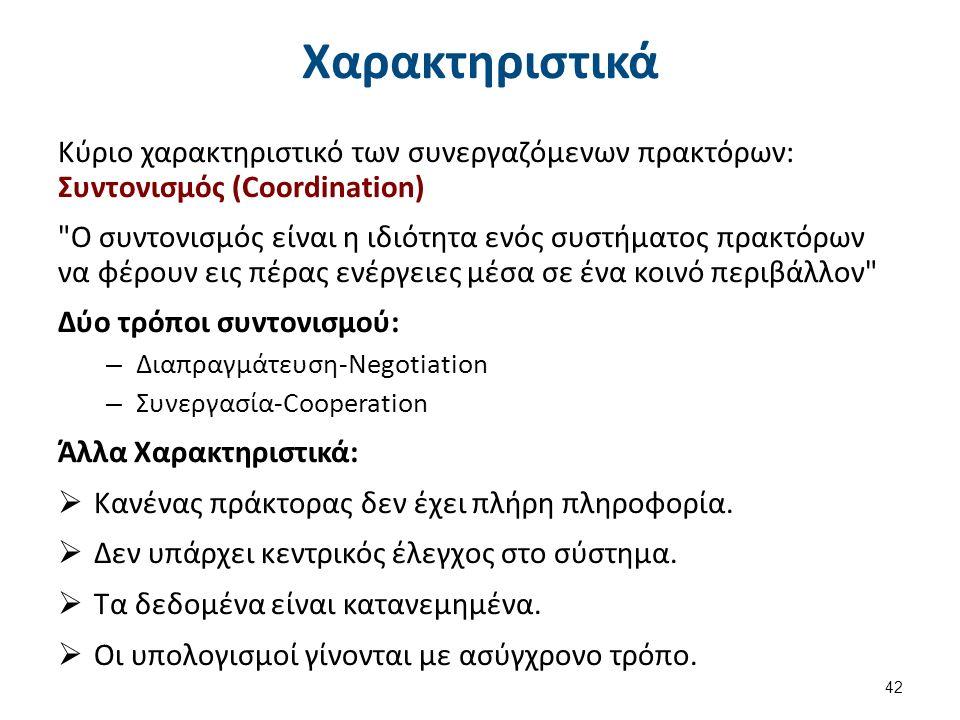 Χαρακτηριστικά Κύριο χαρακτηριστικό των συνεργαζόμενων πρακτόρων: Συντονισμός (Coordination)