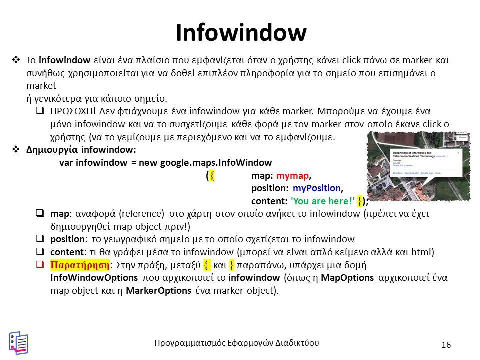 Infowindow  To infowindow είναι ένα πλαίσιο που εμφανίζεται όταν ο χρήστης κάνει click πάνω σε marker και συνήθως χρησιμοποιείται για να δοθεί επιπλέον πληροφορία για το σημείο που επισημάνει ο market ή γενικότερα για κάποιο σημείο.