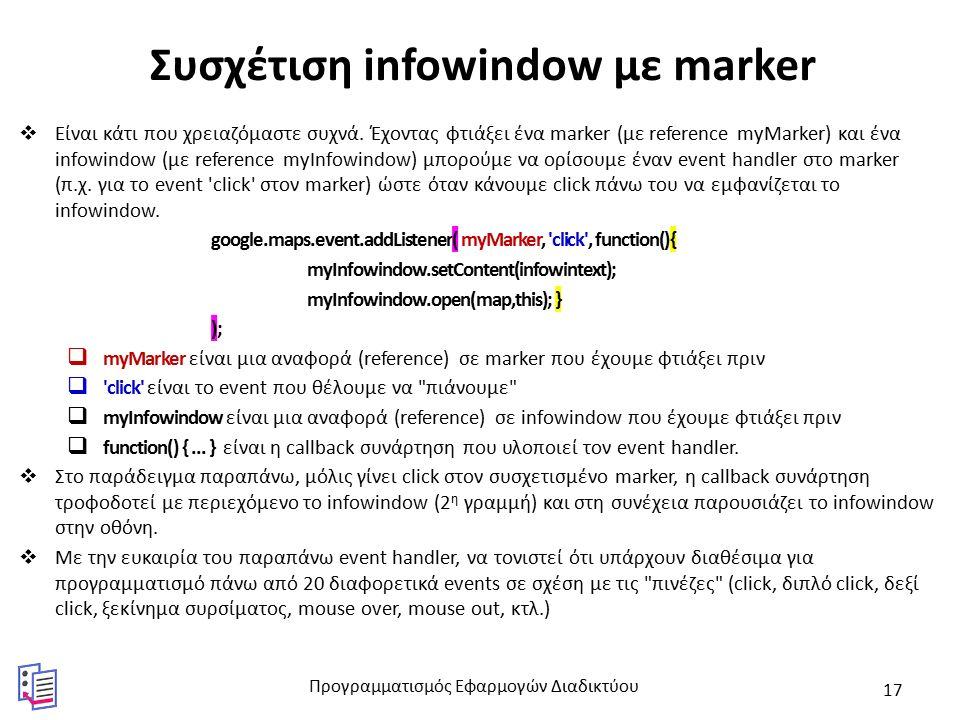 Συσχέτιση infowindow με marker  Είναι κάτι που χρειαζόμαστε συχνά.