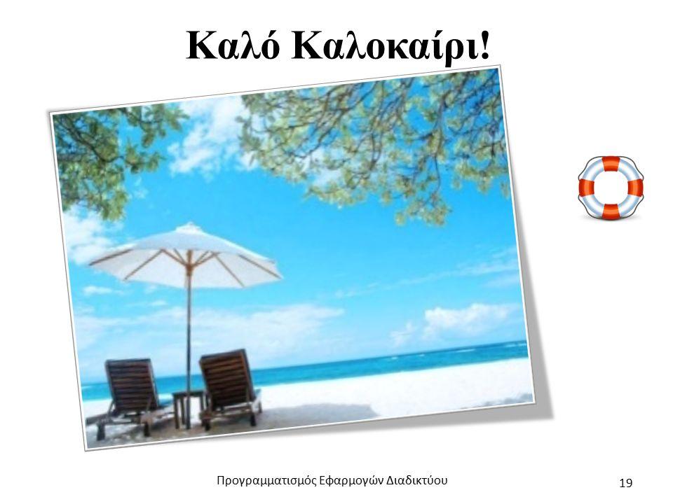 Καλό Καλοκαίρι! Προγραμματισμός Εφαρμογών Διαδικτύου 19