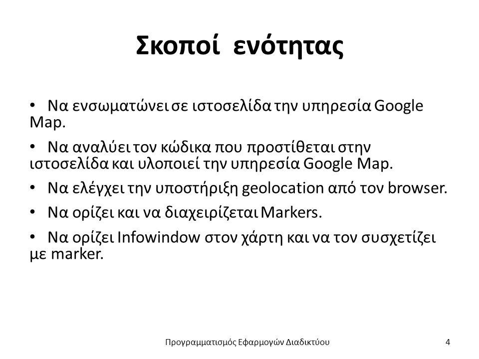 Σκοποί ενότητας Να ενσωματώνει σε ιστοσελίδα την υπηρεσία Google Map.