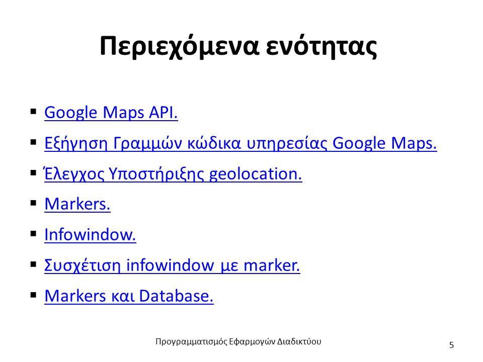 Περιεχόμενα ενότητας  Google Maps API. Google Maps API.