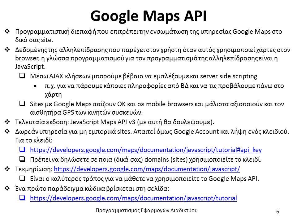 Google Maps API  Προγραμματιστική διεπαφή που επιτρέπει την ενσωμάτωση της υπηρεσίας Google Maps στο δικό σας site.