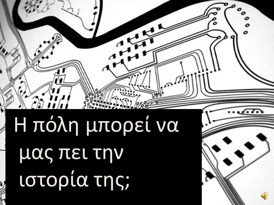 Χωροευαίσθητα παιχνίδια Παίζοντας στην πόλη Παίζοντας με την πόλη National and Kapodistrian University of Athens 25/04/2014 Code RED - Re-Engaging the Disengaged OR details of the event 1