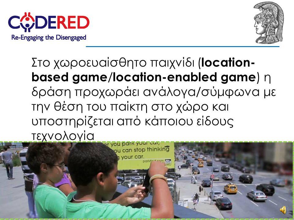 Street Games Παιχνίδια Πόλης/Παιχνίδια Δρόμου είναι ομαδικά παιχνίδια τα οποία παίζονται στον αστικό χώρο