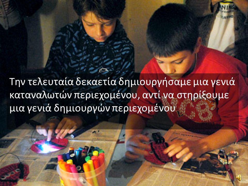 Location Based Games de Souza, (2006): τα χωροευαίσθητα παιχνίδια υποβοηθούν και προβάλουν το μαθησιακό περιεχόμενο […] αυτές οι εμπειρίες προάγουν την κοινωνική, διερευνητική και εμπλαισιωμένη μάθηση.