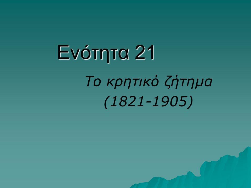 Ενότητα 21 Το κρητικό ζήτημα (1821-1905)