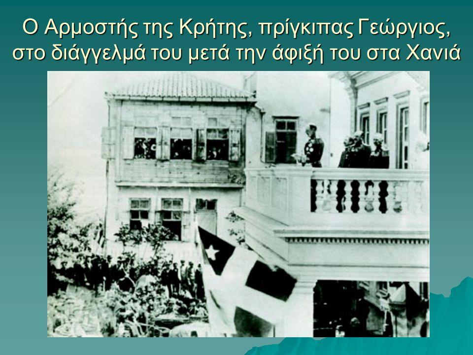 Ο Αρμοστής της Κρήτης, πρίγκιπας Γεώργιος, στο διάγγελμά του μετά την άφιξή του στα Χανιά