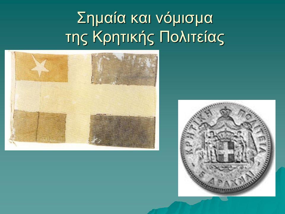 Σημαία και νόμισμα της Κρητικής Πολιτείας