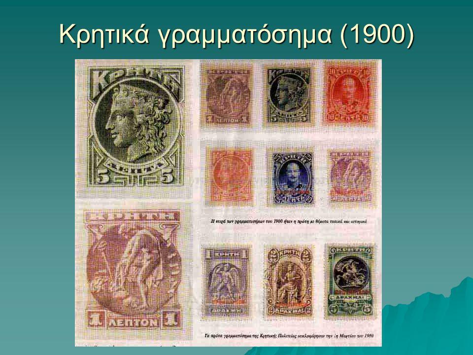 Κρητικά γραμματόσημα (1900)