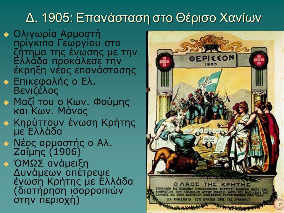 Δ. 1905: Επανάσταση στο Θέρισο Χανίων   Ολιγωρία Αρμοστή πρίγκιπα Γεωργίου στο ζήτημα της ένωσης με την Ελλάδα προκάλεσε την έκρηξη νέας επανάστασης
