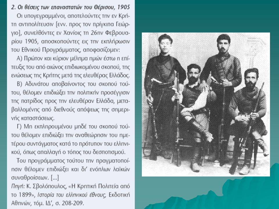 Θερσιανοί επαναστάτες το 1905