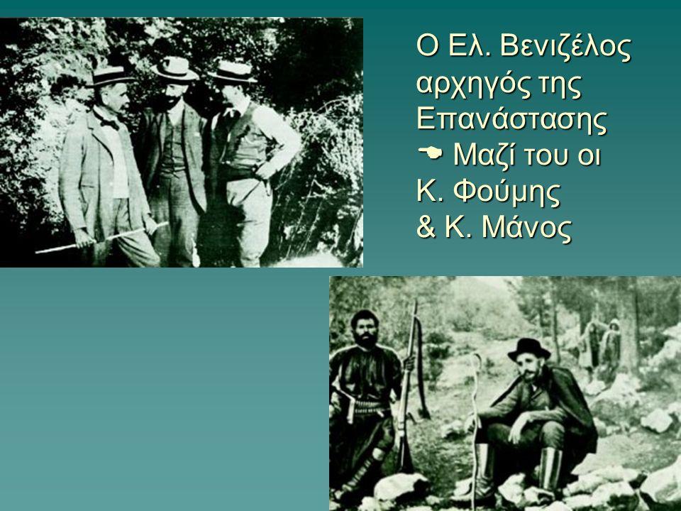 Ο Ελ. Βενιζέλος αρχηγός της Επανάστασης  Μαζί του οι Κ. Φούμης & Κ. Μάνος