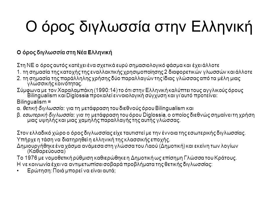 Ο όρος διγλωσσία στην Ελληνική Ο όρος διγλωσσία στη Νέα Ελληνική Στη ΝΕ ο όρος αυτός κατέχει ένα σχετικά ευρύ σημασιολογικό φάσμα και έχει άλλοτε 1.