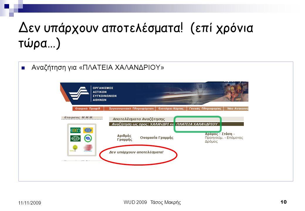 1 ο βήμα στην Ευχρηστία: η Αρχιτεκτονική της Πληροφορίας WUD 2009 Τάσος Μακρής 9 11/11/2009 www.psifiakiellada.g r