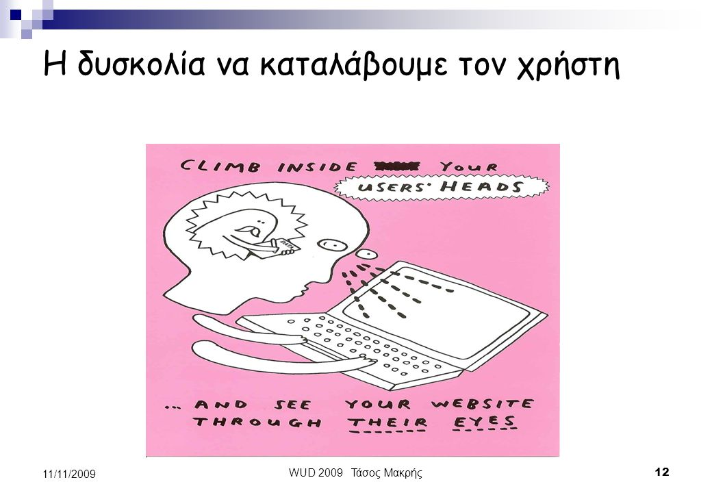 Door-to-Door Journey Planner WUD 2009 Τάσος Μακρής 11 11/11/2009